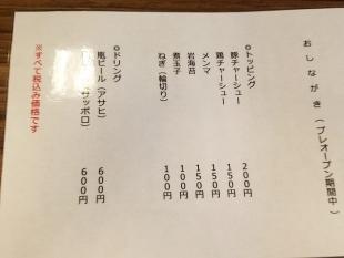 連 メニュー (2)