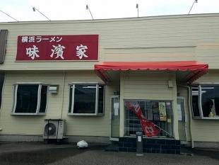味濱家山二ッ店 店