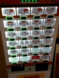 哲ちゃん 食券機