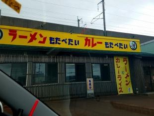 哲ちゃん 店