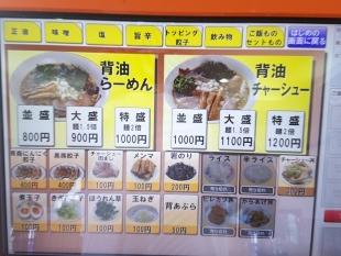 めんくま メニュー (4)