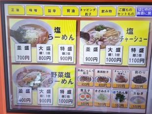 めんくま メニュー (2)