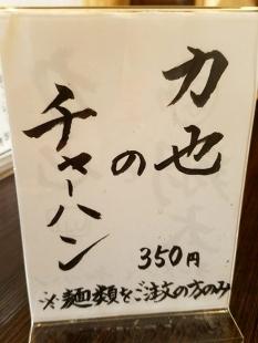 粋翔 メニュー (4)