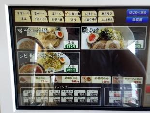 東横紫竹山店 メニュー (4)