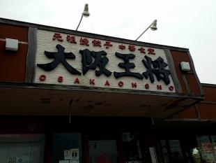 大阪王将出来島 店