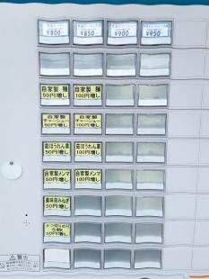 青島食堂東堀 食券機