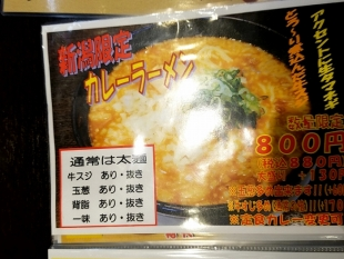 来来亭新潟松崎店 メニュー (4)