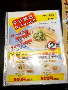 来来亭新潟松崎店 メニュー (3)