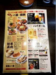 来来亭新潟松崎店 メニュー (2)