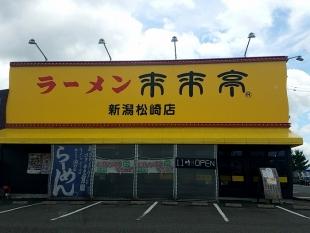 来来亭新潟松崎店 店