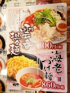 風伯女池店 メニュー (2)