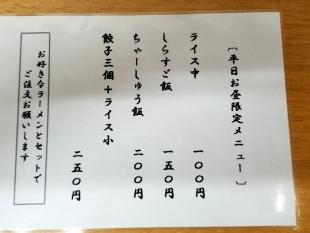 石黒 メニュー (3)