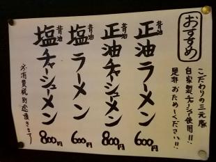 海老勢 メニュー (2)