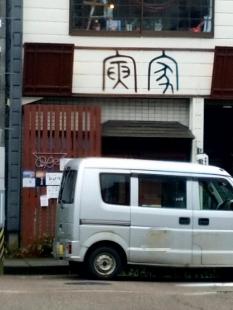 寅家 店 (2)
