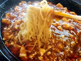 真 真麻麺 麺