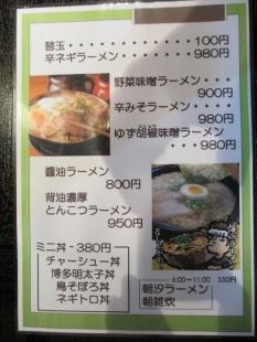伝丸 メニュー (2)
