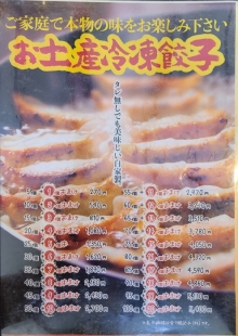 大舎厘亀田 メニュー (4)