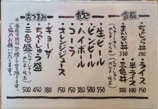 まっくうしゃ笹口 メニュー (4)