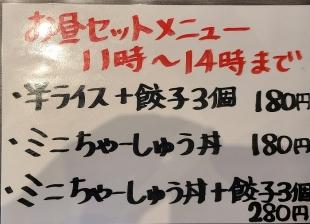 まっくうしゃ笹口 メニュー (2)