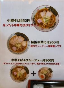 金ちゃん メニュー (2)