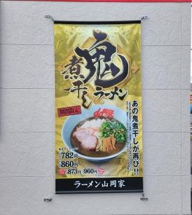 山岡家新潟新和店 メニュー (2)