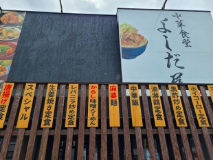中華食堂吉田屋 店