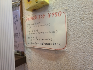 いちのじ食堂 メニュー (3)