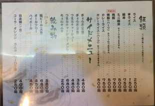 いちのじ食堂 メニュー (2)