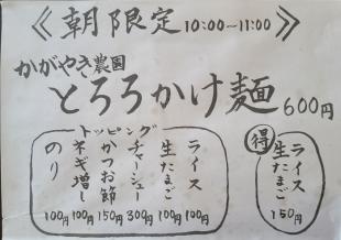 粋翔 メニュー (2)