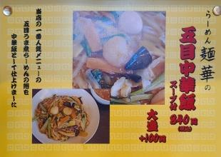 麺華 メニュー (4)