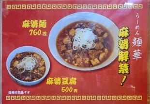 麺華 メニュー (3)