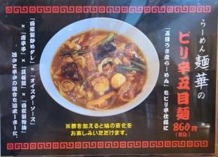 麺華 メニュー (2)