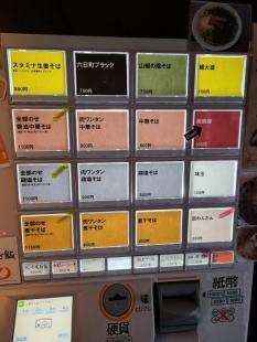 清水三条店 食券機