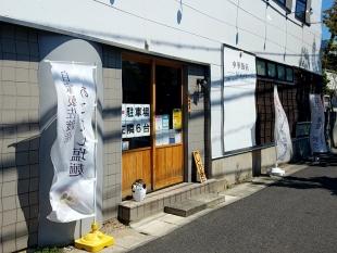 Kinsan 店