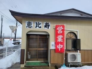 恵比寿 店