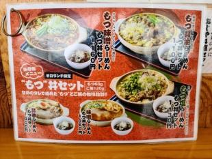高野 メニュー (4)