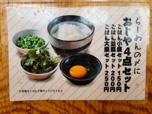 高野 メニュー (2)
