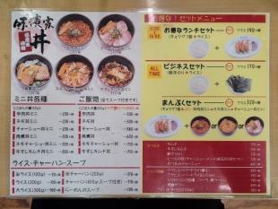 味濱家山二つ店 メニュー (3)