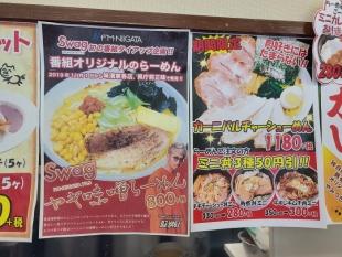 味濱家山二つ店 メニュー (2)