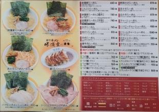 味濱家山二つ店 メニュー