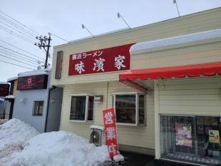 味濱家山二つ店 店