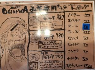 OGIKAWA亀田 メニュー