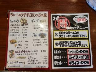 ちゃーしゅうや武蔵女池 メニュー (4)