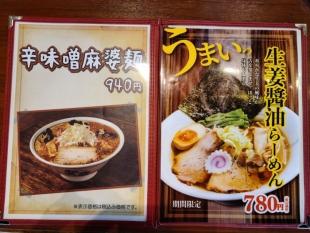 ちゃーしゅうや武蔵女池 メニュー (2)