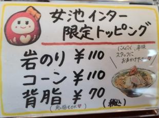 ちゃーしゅうや武蔵女池 メニュー (3)