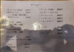 浦咲新潟東 メニュー (2)