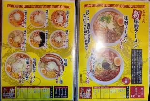 なおじ総本店 メニュー (5)
