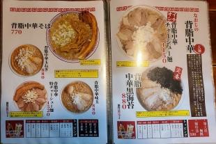 なおじ総本店 メニュー (4)