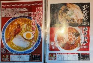 なおじ総本店 メニュー (2)