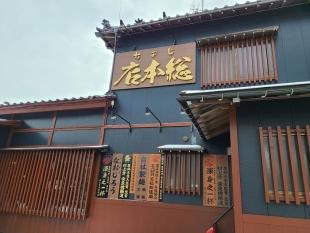なおじ総本店 店